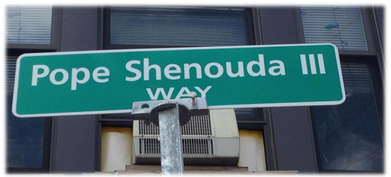 Pope Shenouda Way